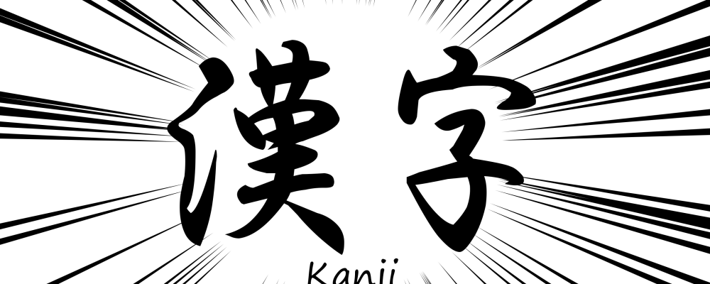 "7 ""Kanji"" You Should Know Before Entering ""ONSEN"" Facilities."