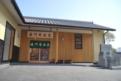 Kaimonji Onsen